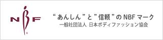 一般社団法人 日本ボディファッション協会