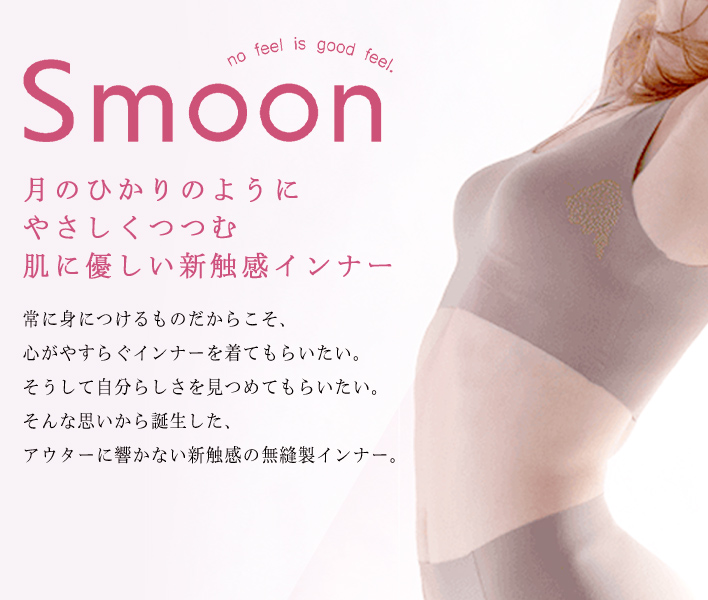 Smoon
