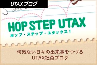 UTAXブログ